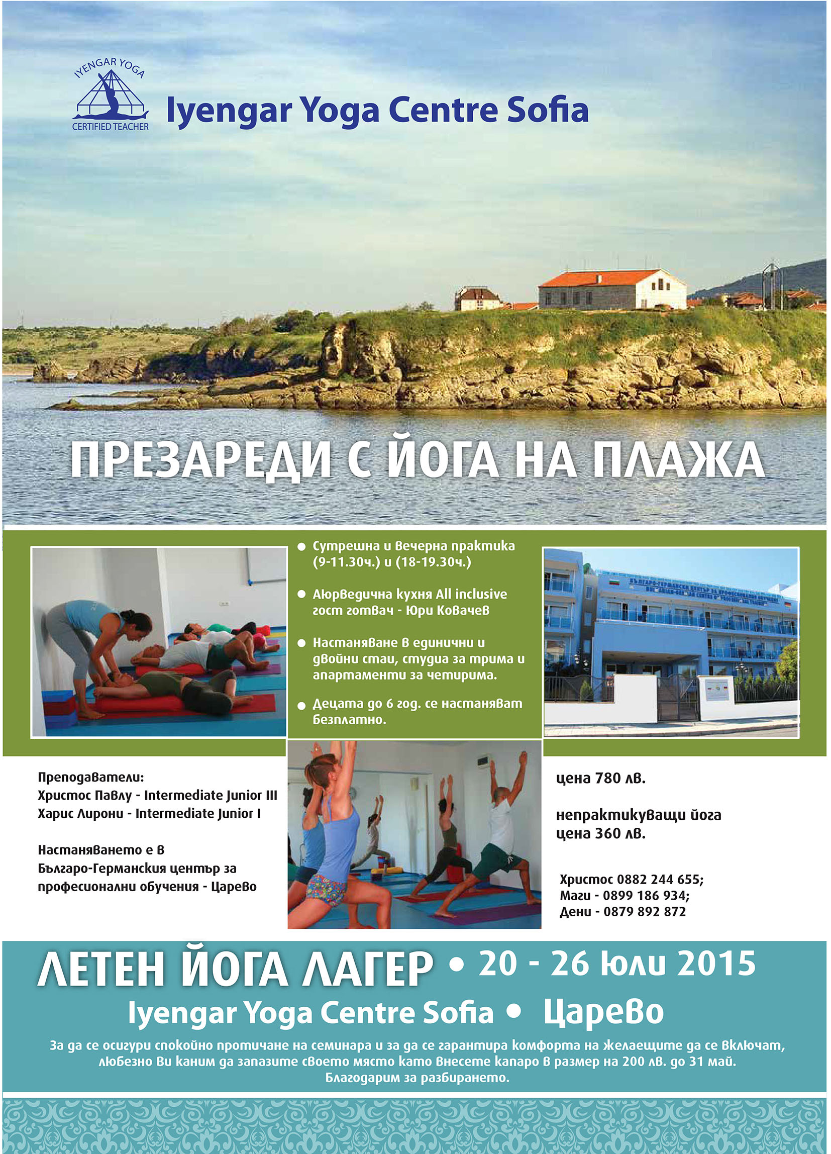 Iyengar Yoga Retreat Tsarevo, 2015